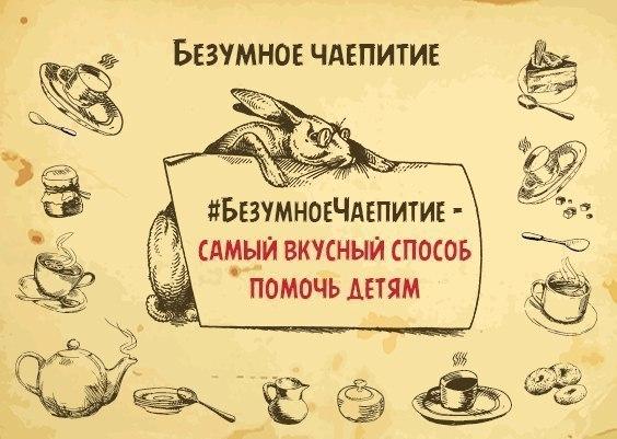 Тамбовчан пригласили на «Безумное чаепитие»