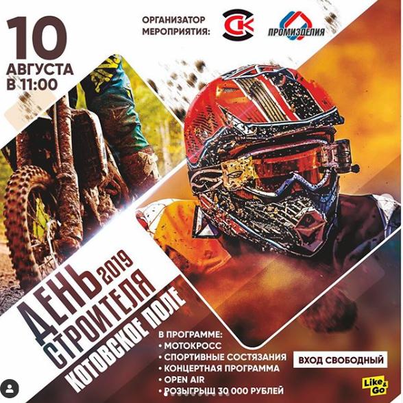 Под Котовском в честь Дня строителя пройдёт 2-й этап Чемпионата России по мотокроссу