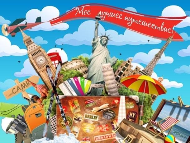 В преддверии Новогодних каникул «Блокнот Тамбова» объявляет конкурс «Мое лучшее путешествие»