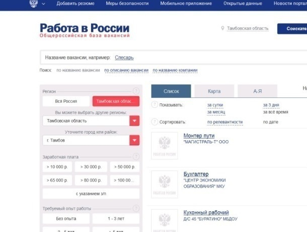 Тамбовский банк вакансий для безработных признан одним из лучших в России