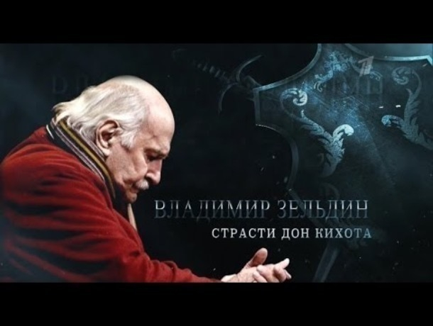 В Мичуринске увековечат Владимира Зельдина в образе Дон Кихота