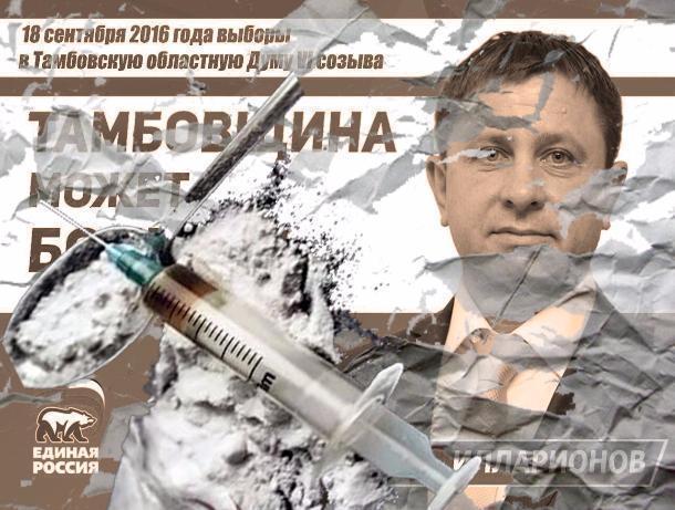 Депутат областной Думы Денис Илларионов оказался наркоманом, скрывающим свою судимость