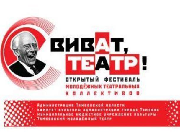 Подмостки тамбовских храмов мельпомены принимают в девятый раз фестиваль «Виват, Театр!»