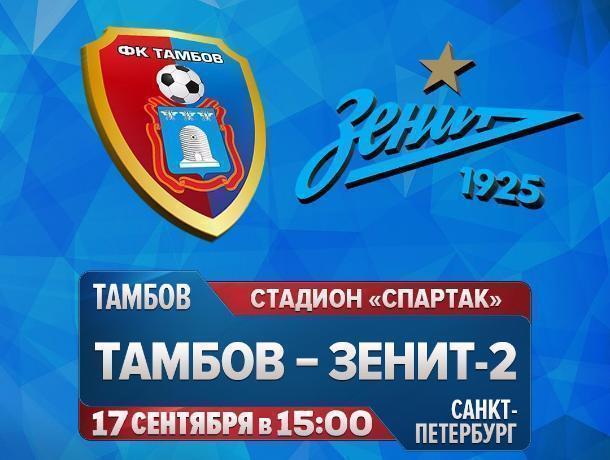 Тамбов сыграл вничью со второй командой санкт-петербургского «Зенита»