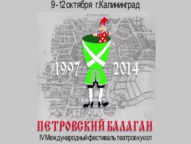Тамбовский театр кукол показал свое творчество на крайнем западе России