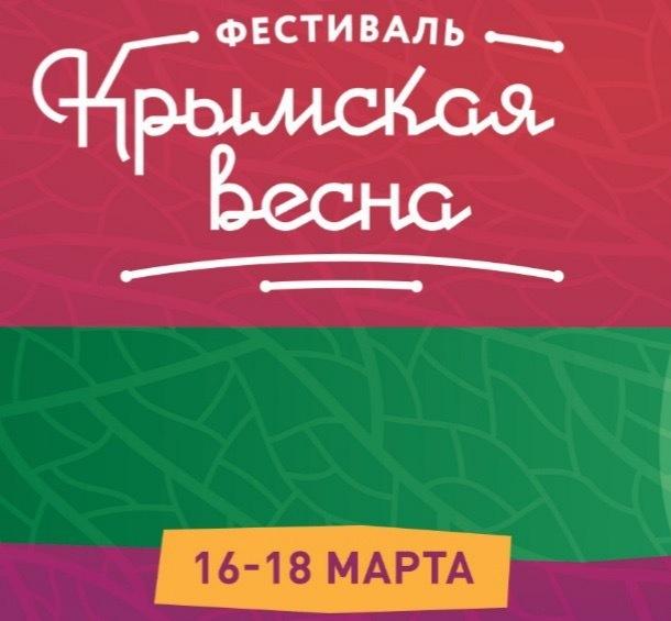«Крымская весна» расцветет в Тамбове в пятый раз
