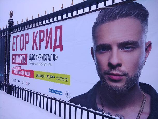 Петиция против концерта Егора Крида в Тамбове набрала первые 500-т подписей