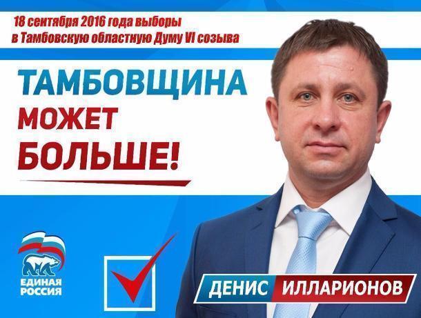 Тамбовчане подозревают, что депутат областной думы скрыл имеющуюся судимость