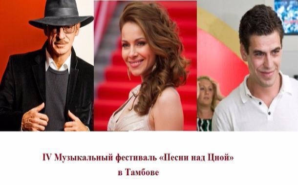 Михаил Боярский, Екатерина Гусева и Дмитрий Дюжев поют сегодня песни над Цной