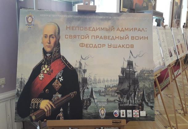 Тамбовчане смогут поклониться непобедимому адмиралу