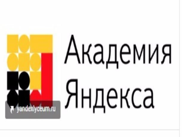 Только неделя остается у тамбовских школьников, чтобы воспользоваться возможностью стать Яндекс-лицеистами