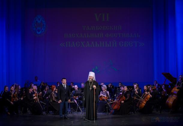 VII Пасхальный фестиваль объединил всех тамбовчан в зале драматического театра