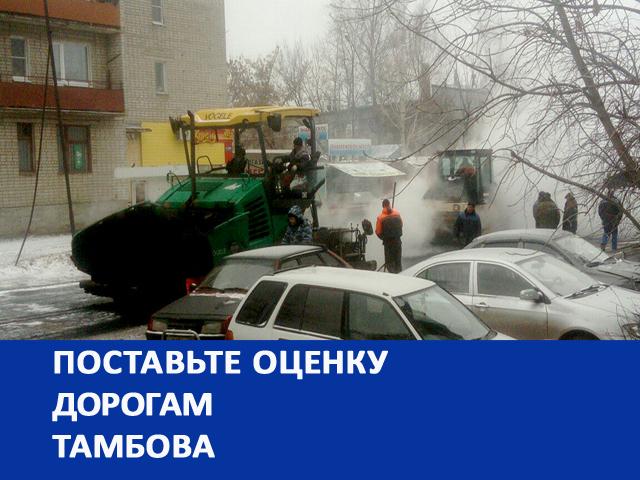 Затянувшийся ремонт на Бориса Васильева и ямы под водой стали главными проблемами тамбовских дорог: Итоги 2016 года