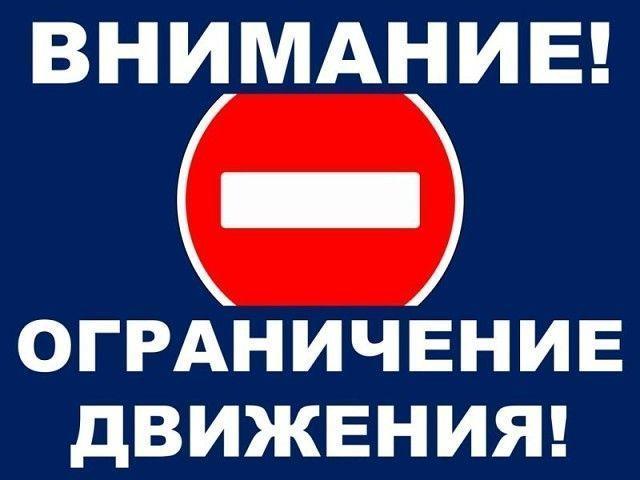 В Тамбове ограничат дорожное движение 21-го и 22-го июня