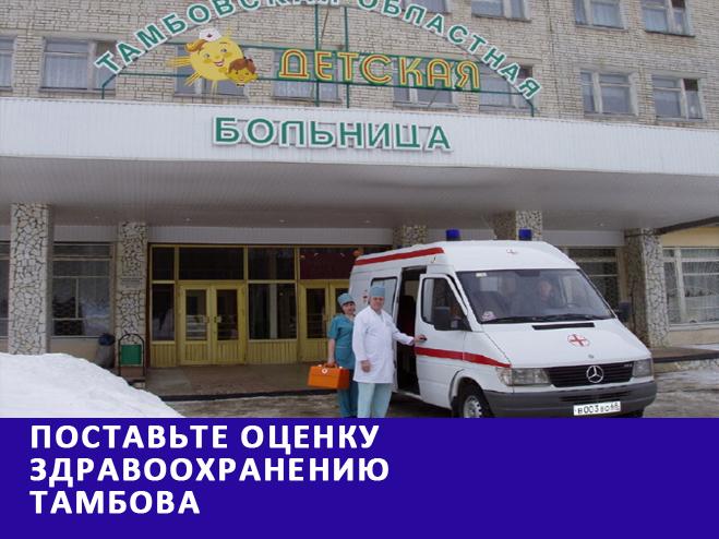 «Медицинский колхоз» Тамбова поразил Россию неграмотностью врачей: итоги 2016 года