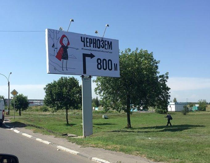 До «Чернозема»  и обратно пустят дополнительные автобусы