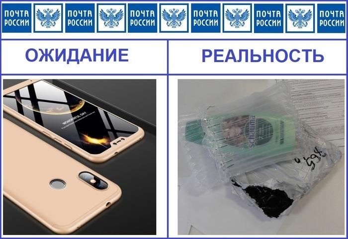В городском отделении Почты России тамбовчанка получила шампунь вместо смартфона