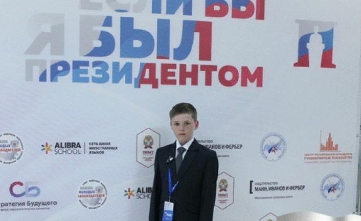 «Если бы я был президентом…»: школьник из Мучкапа победил на Всероссийском конкурсе