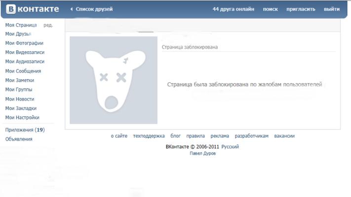 В соцсети появилась фейковая страничка администрации Тамбова
