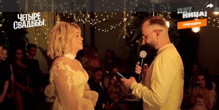 В шоу «Четыре свадьбы» снова поучаствовала пара из Тамбова