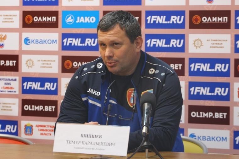 «Чувствовалось, что мы играем с лидером». Тренеры «Химок» и «Тамбова» подвели итог встречи