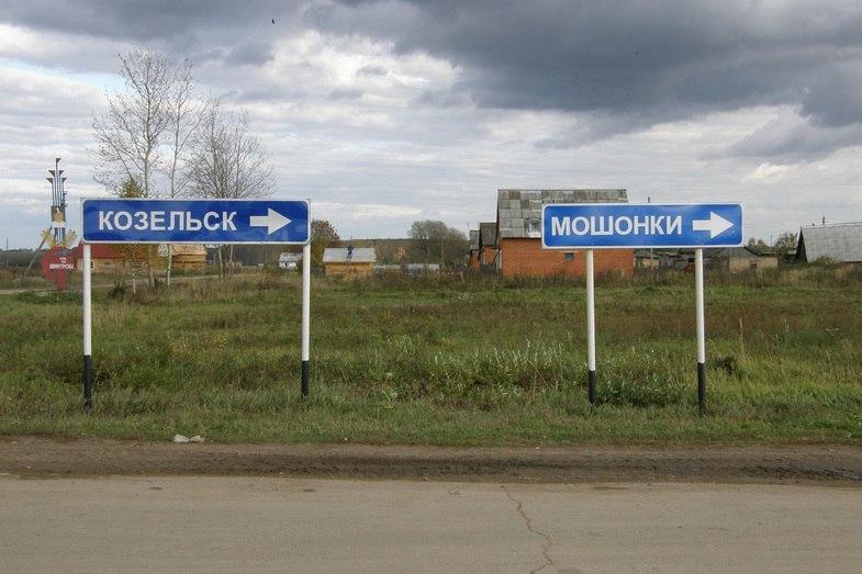 Солдатская духовка проиграла Мошонкам в конкурсе на самый весёлый топоним