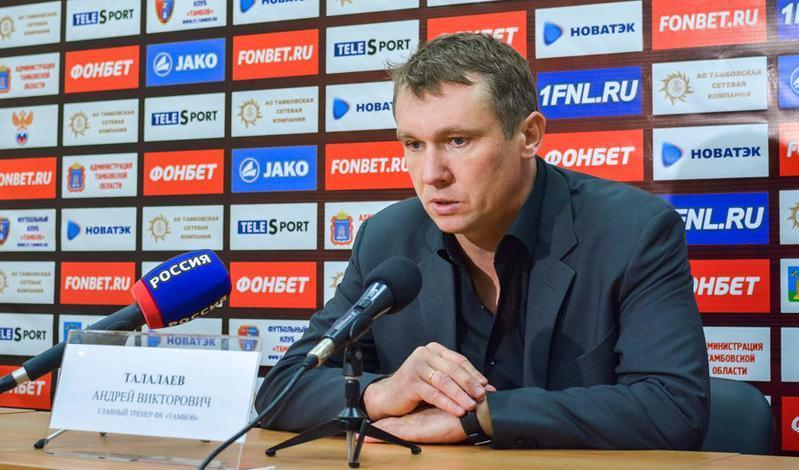 Срочно в номер: «Тамбов» простится с Талалаевым и рядом игроков
