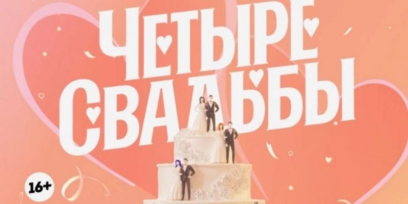 Пара из Тамбова в шоу «Четыре свадьбы» телеканала «Пятница!»