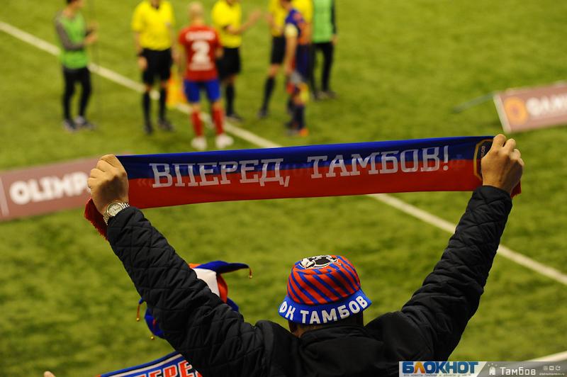ФК «Тамбов» провел сотый домашний матч в своей истории, но проиграл его