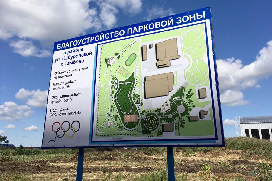«Олимпийский парк»  Тамбове планируют сдать к декабрю 2019 года