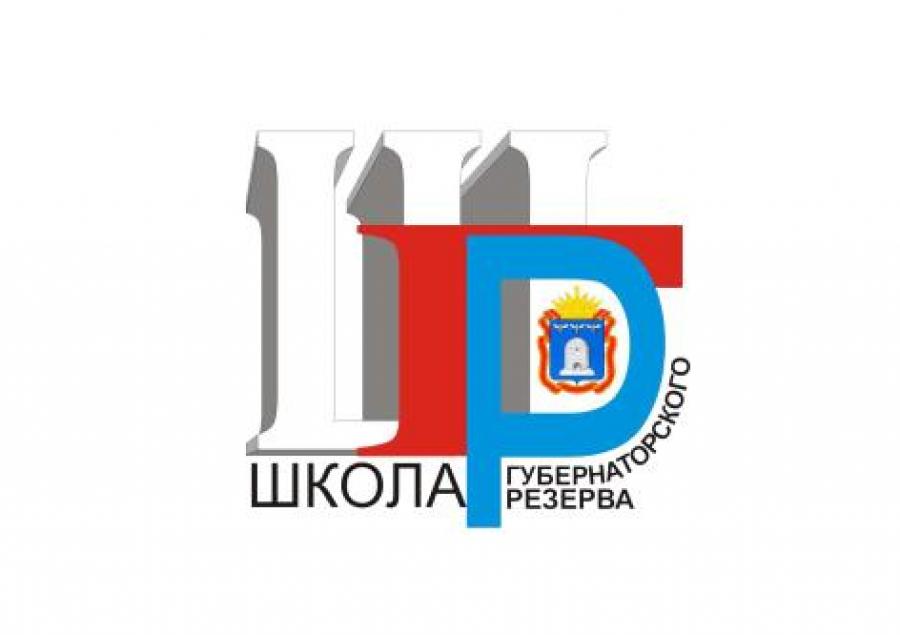 """В """"Школе губернаторского резерва"""" Тамбовской области начался отбор кандидатов"""