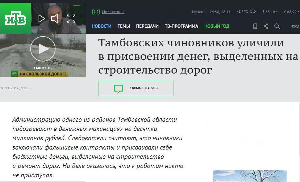 «На скользкой дороге» - съемочная группа НТВ показала, за что мэра Тамбова могут привлечь  к уголовной ответственности
