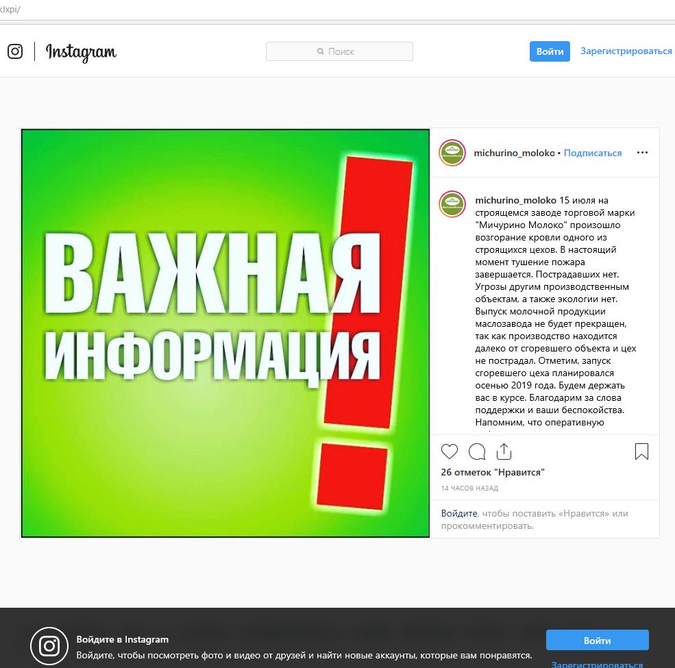 """В Тамбовской области сгорел цех маслозавода """"Дружба"""""""