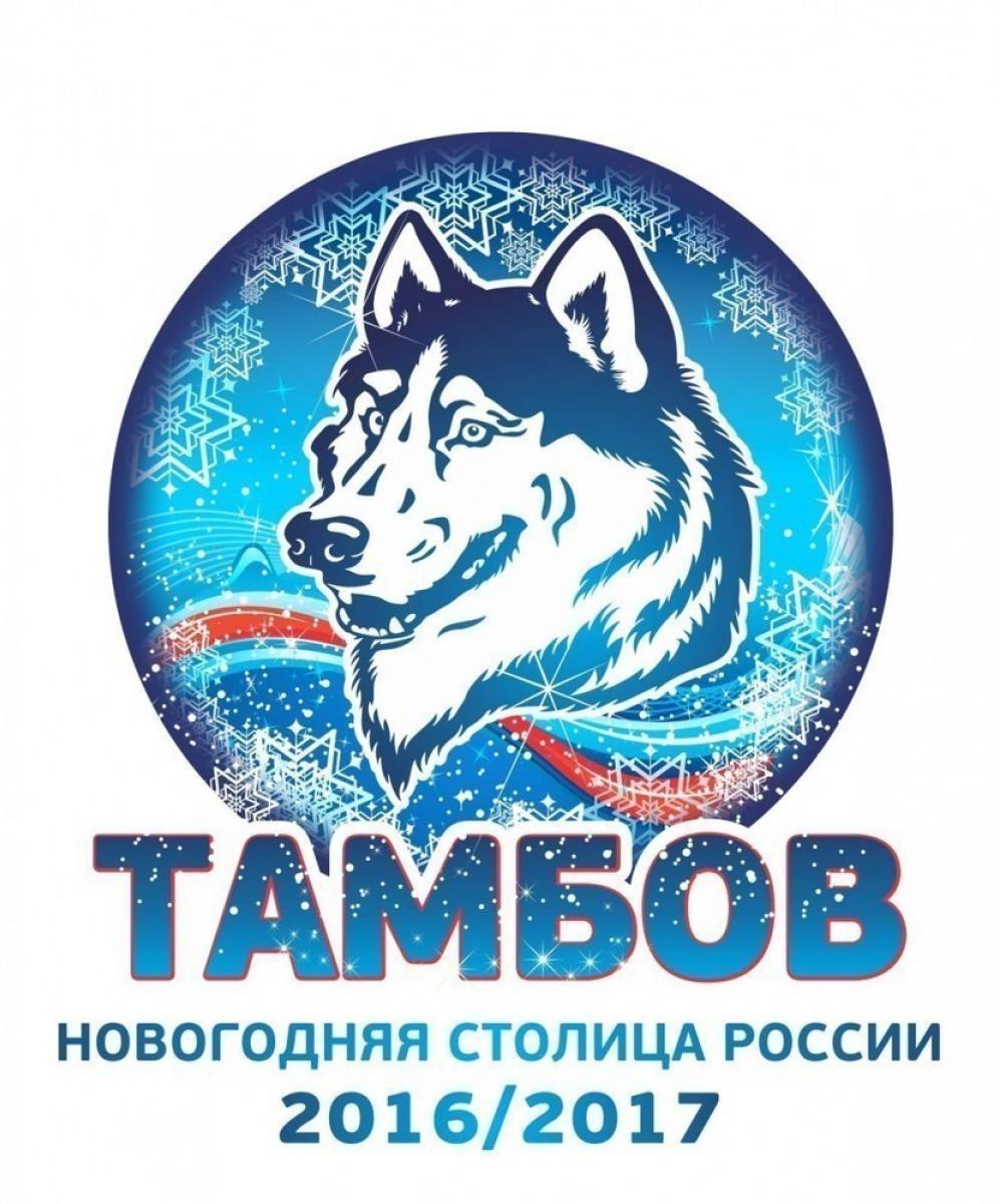 Официальным логотипом Новогодней столицы России стал улыбающийся тамбовский волк