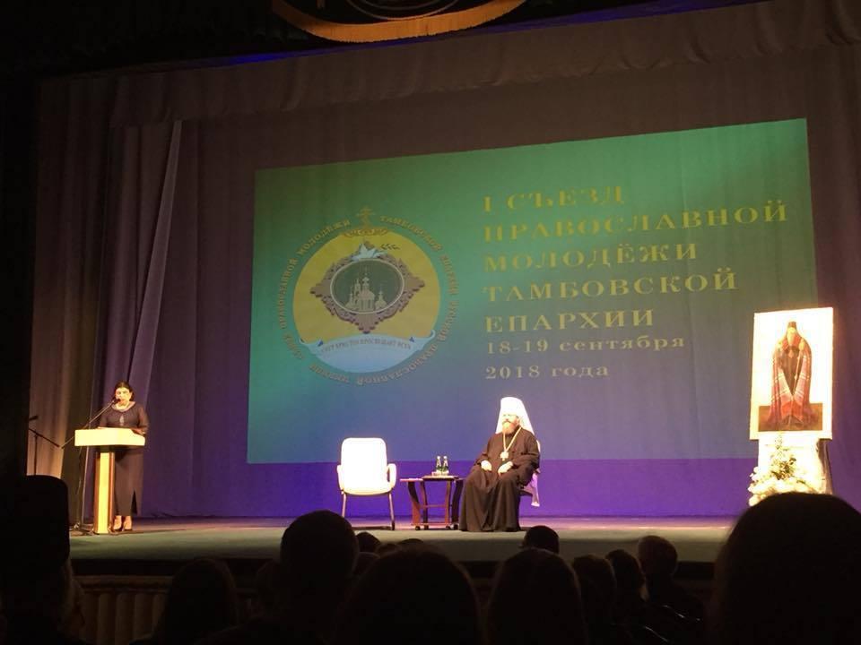 Первый Съезд православной молодежи открылся в Тамбове