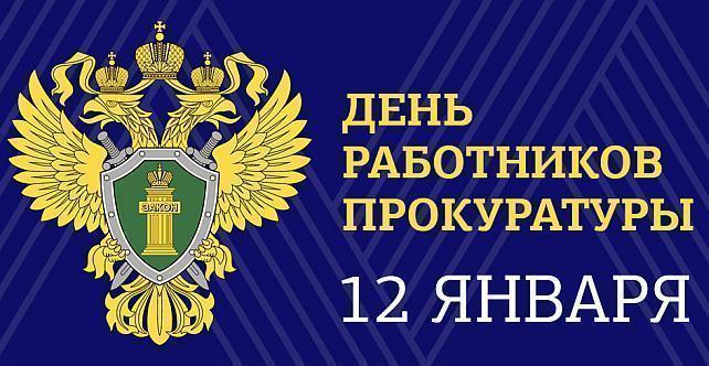 Страна отмечает день работника прокуратуры