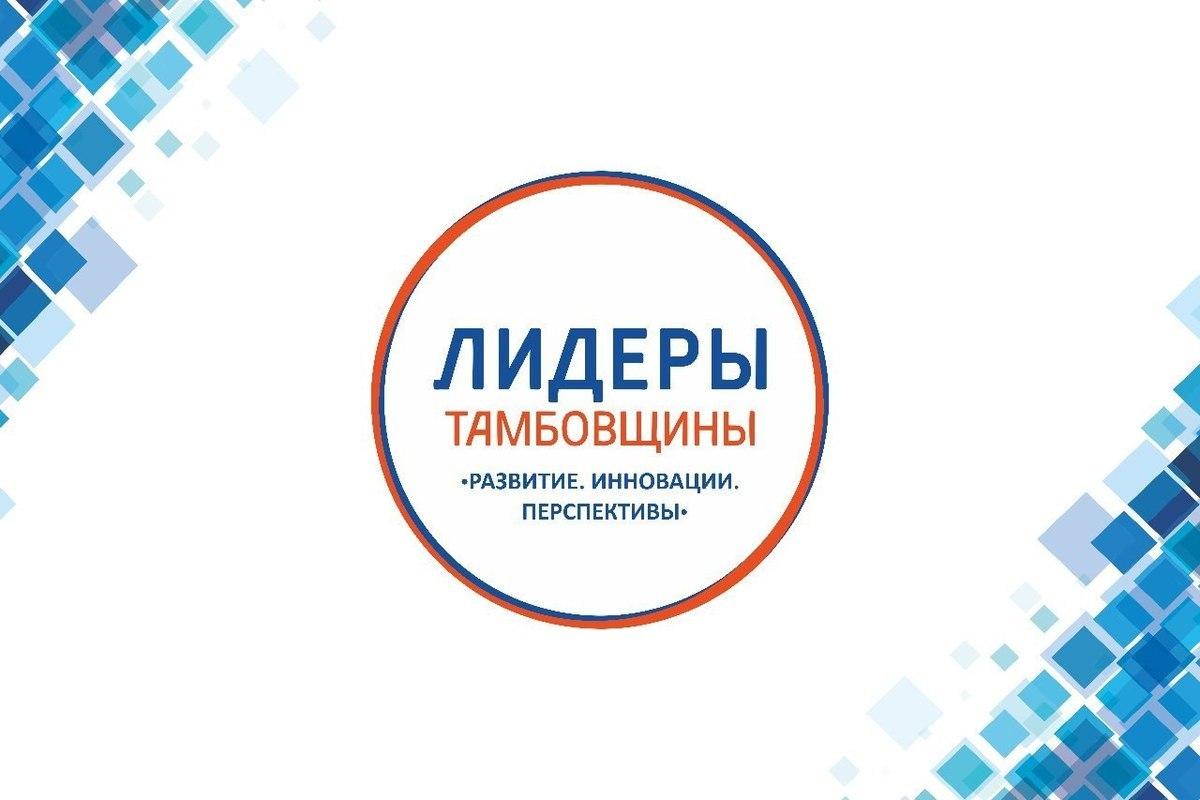 82 человека не допустили на конкурс «Лидеры Тамбовщины»