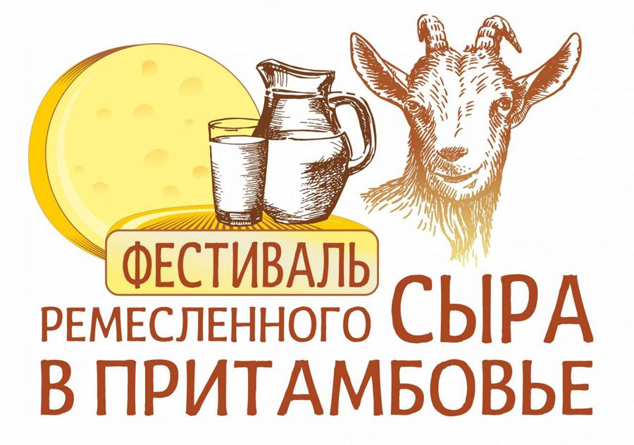 В Татаново пройдёт первый областной фестиваль ремесленного сыра