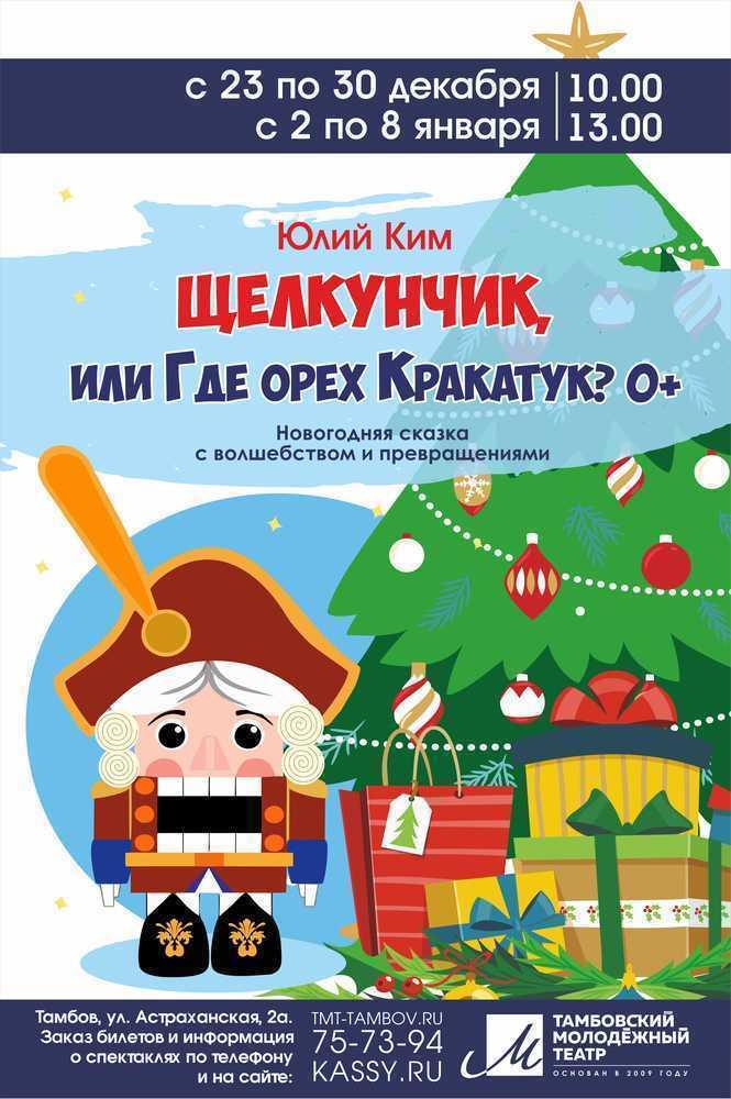 Самая «крепкая» новогодняя сказка «Щелкунчик» предвосхитит праздничное настроение тамбовчан