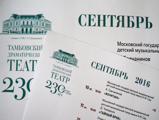Тамбовский драматический театр откроет сезон «Пигмалионом» Бернарда Шоу