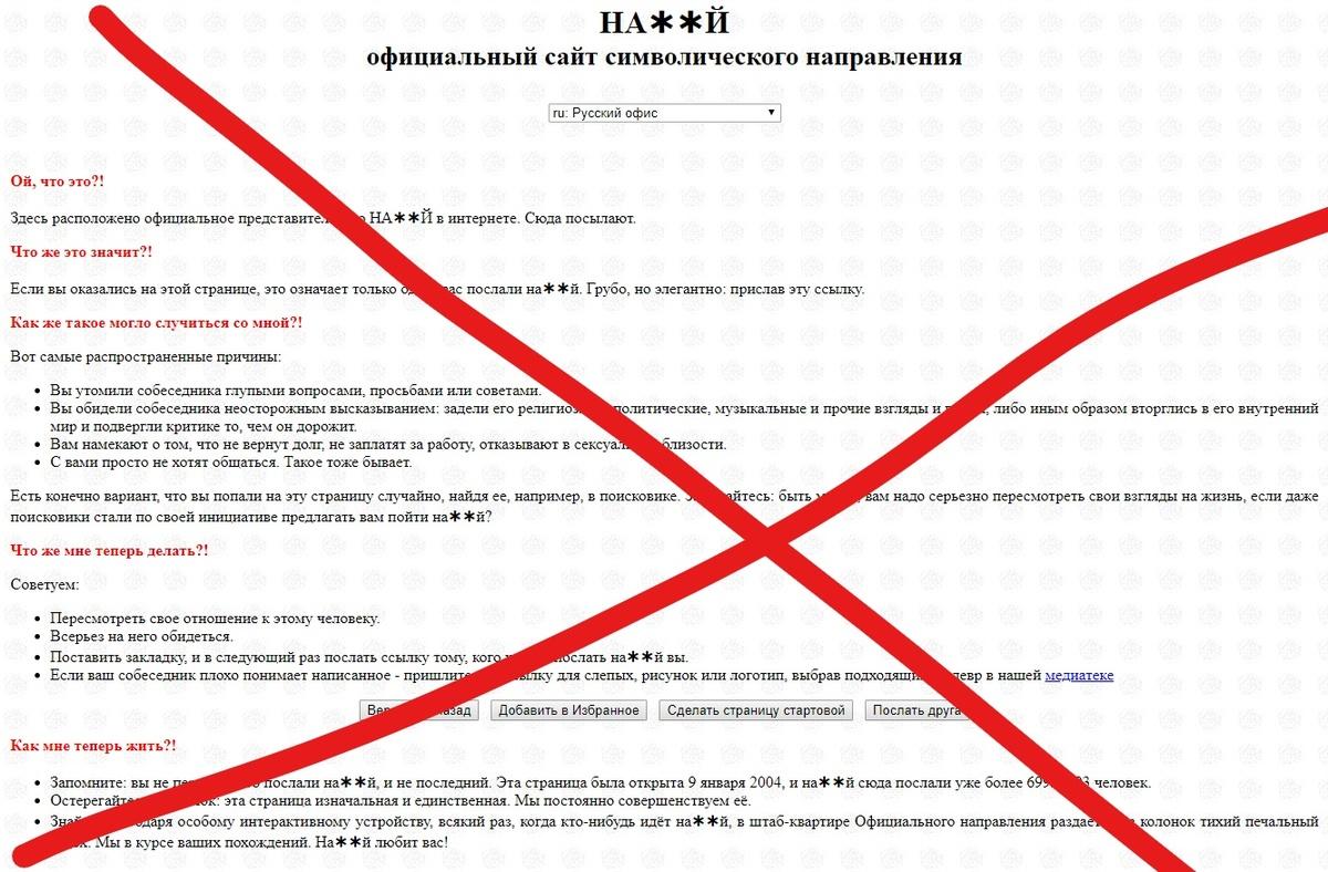 Октябрьский районный суд Тамбова запретил россиянам ходить на три буквы