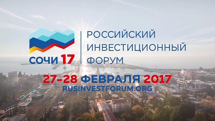 ВСочи открывается представительный инвестиционный форум